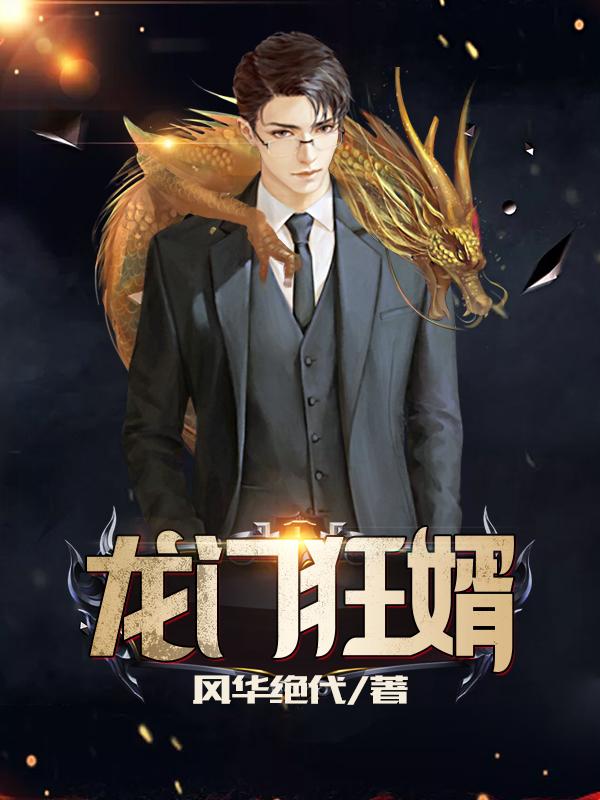 【完本】&《龙门狂婿江枫宫映雪》——小说全文免费阅读